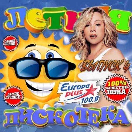Летняя дискотека на Европе Плюс