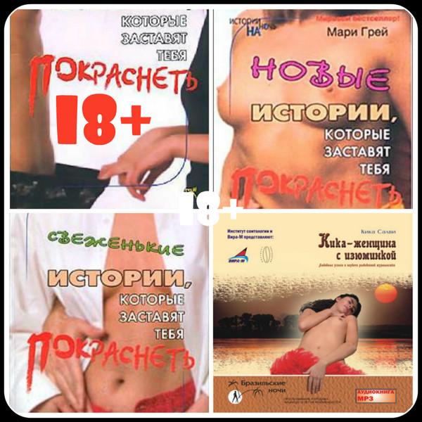 18+ Аудиокниги для приятного досуга. ч 20 - Современная любовная проза