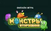 'Онлайн игра Монстры' - Эпическое игровое приключение! Попробуй поиграть!
